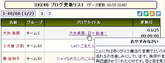 テーマ:SKE48 PC用ページ