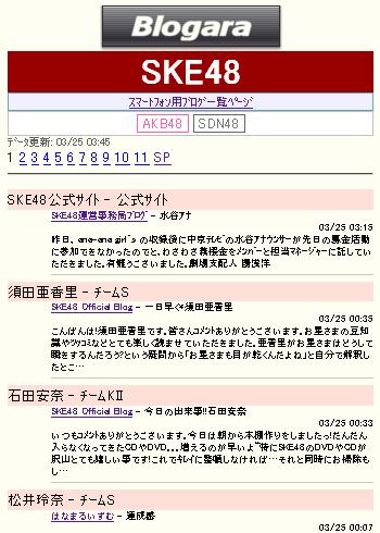 テーマ:SKE48 ケータイ向けページ